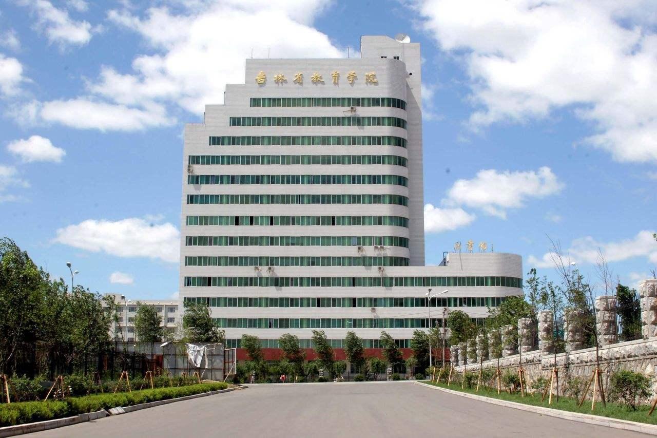 吉林省教育学院成人高考招生简章
