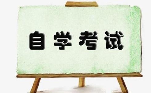 2019年上半年江苏省高等教育自学考试免考申请通知
