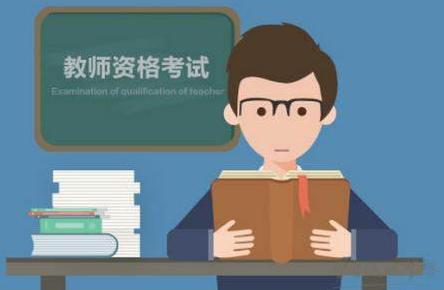 关于做好2019年高等学校教师资格认定工作的通知