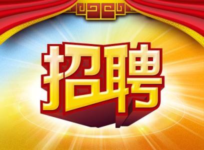 广东省教育厅关于开展2019-2020学年银龄教师招募工作的通知