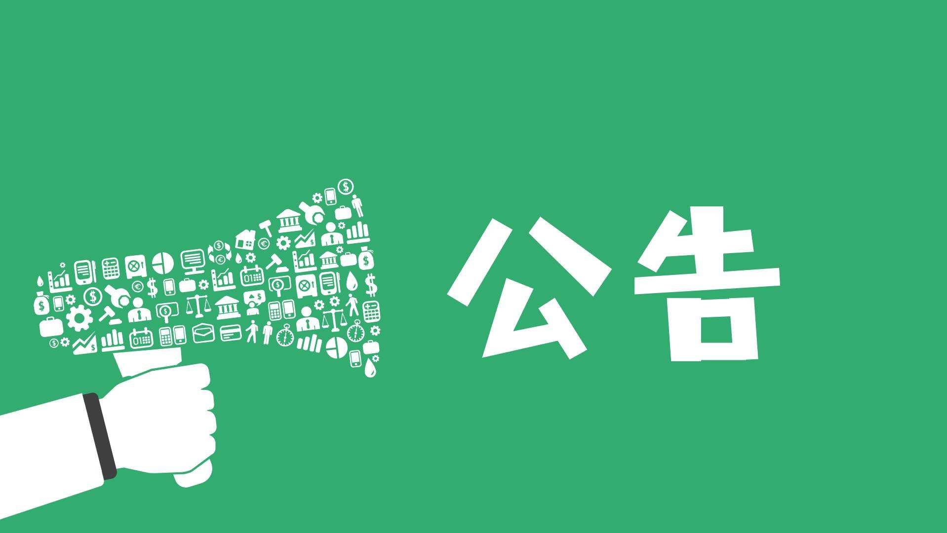 重庆市教育考试院关于2019年高等教育自学考试报名的通告