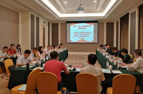 高职(本科)专业设置研究项目结项研讨会召开