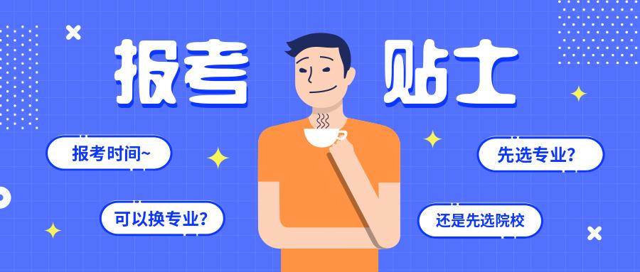 广东省2019年10月自学考试报名报考时间调整