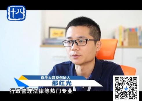 南京电视台对自考大网校采访报道