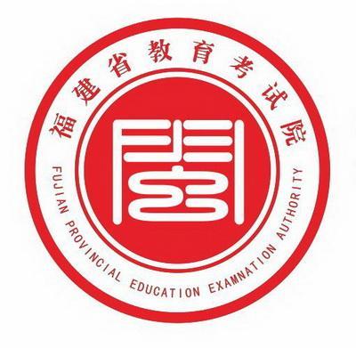福建省教育考试院关于公布高等教育自学考试部分停考专业课程顶替对照表的通知