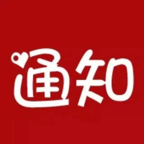 关于2019年下半年江苏省自学考试省际转考工作的通知