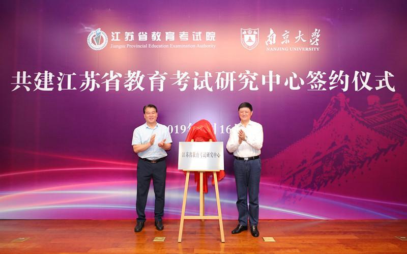 江苏省教育考试研究中心在宁成立