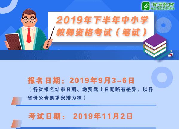 2019年下半年起教师资格证考试(笔试)出新规