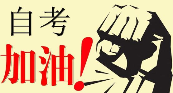 2019年下半年河北省高等教育自学考试申请免考业务公告