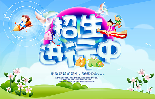 广东省2019年成人高等学校招生工作规定