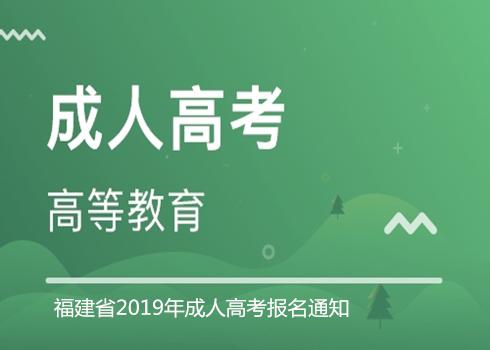 福建省2019年全国成人高校招生工作的通知