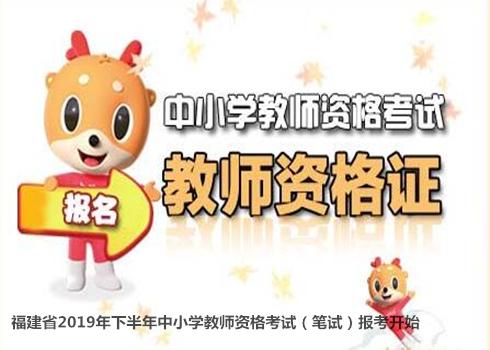福建省2019年下半年中小学教师资格考试(笔试)报考公告
