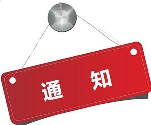 【重庆交通大学】关于申办2019年下半年自考免考的通知