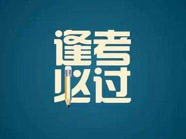 2019年10月重庆自学考试考生须知