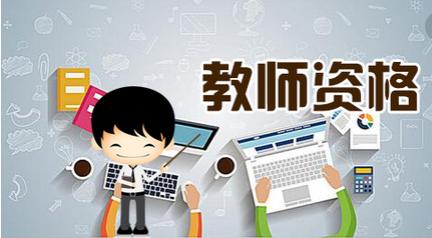 山东省2019年下半年中小学教师资格考试(笔试)报名事项公告