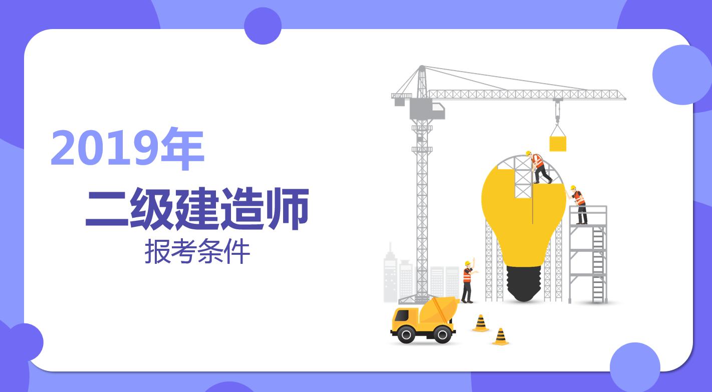 二级建造师报考条件