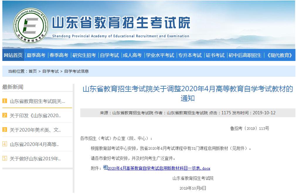 山东省教育招生考试院关于调整2020年4月高等教育自学考试教材的通知