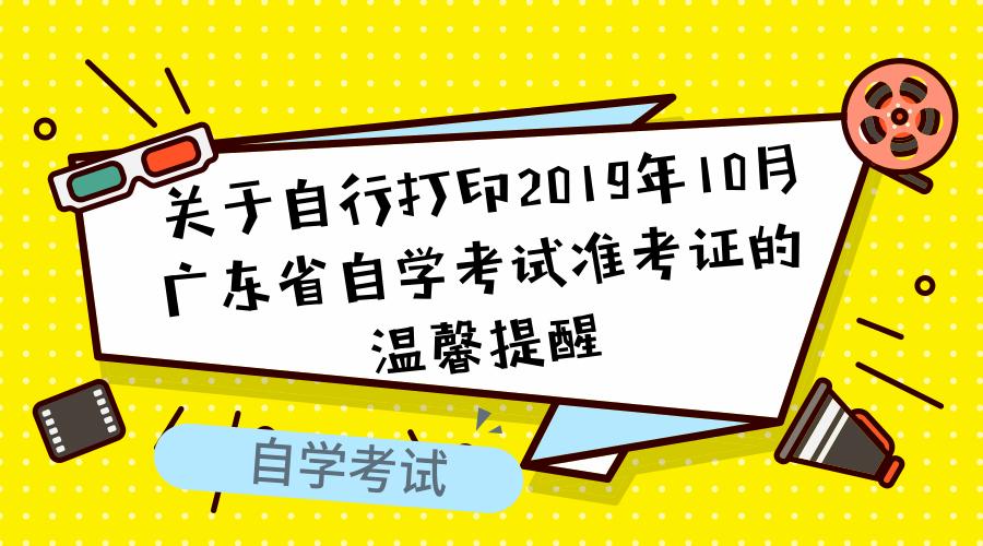 关于自行打印2019年10月广东省自学考试准考证的温馨提醒