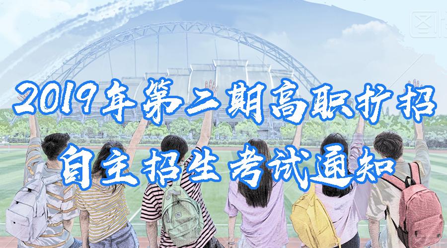 深圳信息职业技术学院2019年第二期高职扩招自主招生考试通知