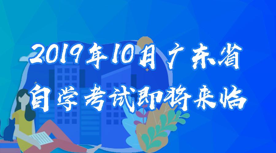 2019年10月广东省自学考试考前提醒