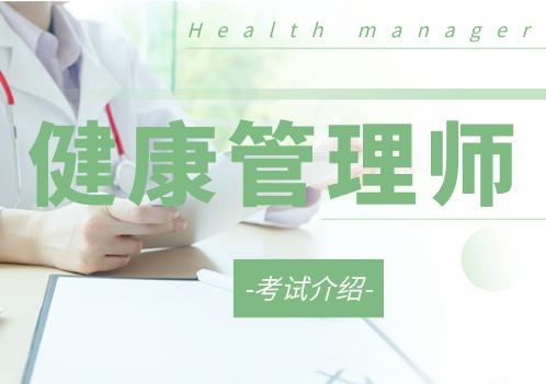 健康管理师考试介绍