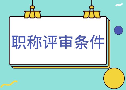广西职称评审条件