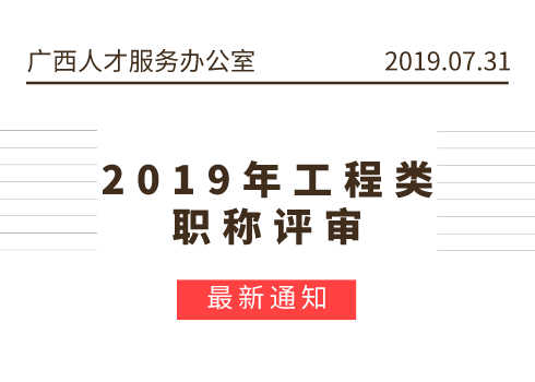 广西人才服务办公室关于开展2019年度工程系列 高、中、初级专业技术资格评审工作的通知