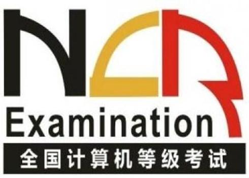 2020年3月全国计算机等级考试(NCRE)福建考区报考通知