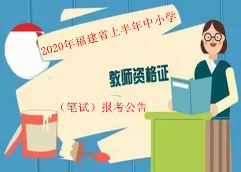 福建省2020年上半年中小学教师资格考试(笔试)公告