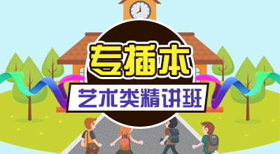 专插本-艺术类精讲班