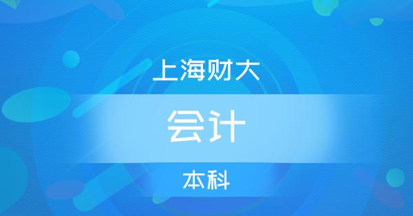 上海财大会计本科