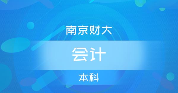 南京财经大学会计本科