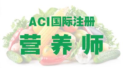 ACI国际营养师