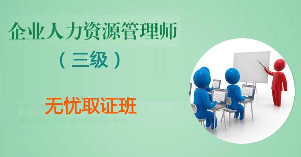 人力资源管理师三级(无忧班)