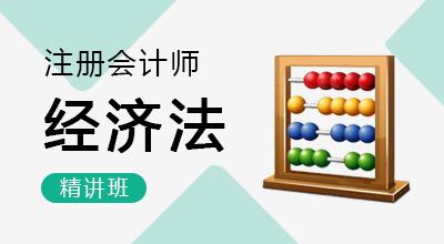 注册会计师-经济法(精讲班)