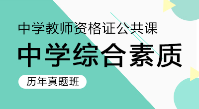 中学综合素质(历年真题班)
