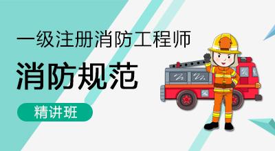 消防工程师-消防规范(精讲班)