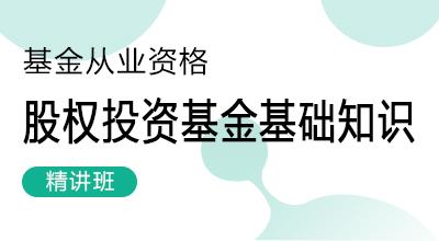 基金从业-私募股权投资基金基础知识(精讲班)
