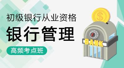 银行从业-银行管理(高频考点班)