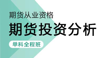 期货从业-期货投资分析(全程班)