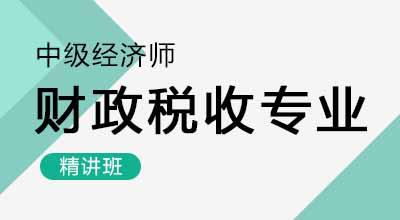 中级经济师-财政税收(基础精讲班)