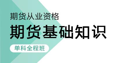 期货从业-期货基础知识(全程班)