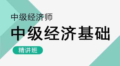中级经济师-经济基础知识(基础精讲班)