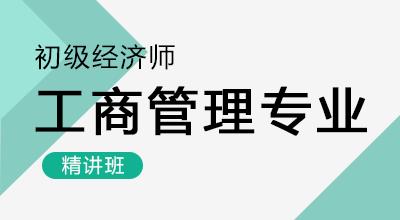 初级经济师-工商管理(基础精讲班)