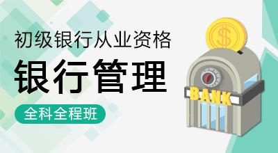 银行从业-银行管理(全程班)