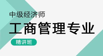 中级经济师-工商管理(基础精讲班)