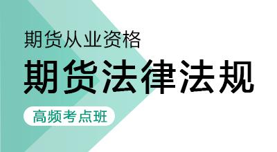 期货从业-期货法律法规(高频考点班)