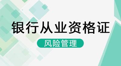 银行从业资格证(风险管理)