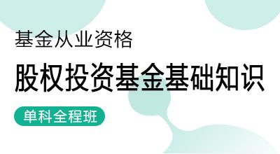 基金从业-私募股权投资基金基础知识(全程班)
