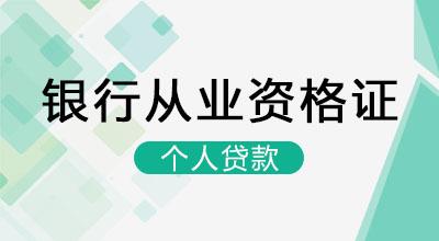 银行从业资格证(个人贷款)